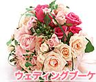ウェディングブーケバラ花束通販