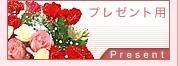 プレゼント用バラ花束